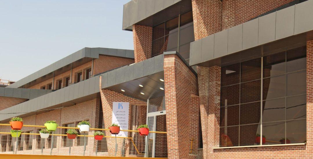 دانشگاه صنعتی کرمانشاه – شرکت ساختمانی کورپی
